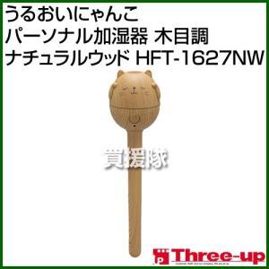 スリーアップ うるおいにゃんこ パーソナル加湿器 木目調 ナチュラルウッド HFT-1627NW カラー:ナチュラルウッド|truetools