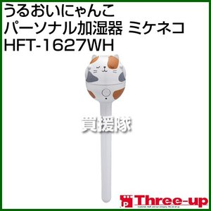 スリーアップ うるおいにゃんこ パーソナル加湿器 ミケネコ HFT-1627WH カラー:ミケネコ|truetools