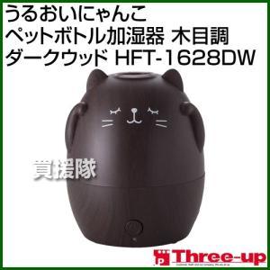 スリーアップ うるおいにゃんこ ペットボトル加湿器 木目調 ダークウッド HFT-1628DW カラー:ダークウッド|truetools