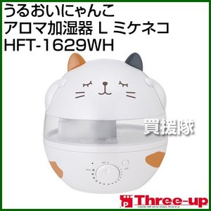 スリーアップ うるおいにゃんこ アロマ加湿器 L ミケネコ HFT-1629WH カラー:ミケネコ|truetools