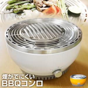 卓上型 バーベキューコンロ BBQグリル 家で バーベキュー 焼肉 焼き肉 簡単 炭 炭火 エコロン...