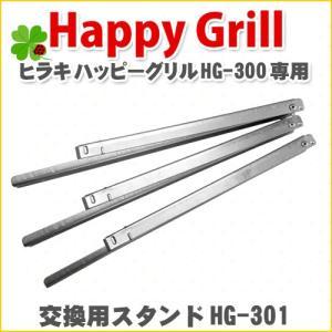 ヒラキ ハッピーグリル専用スタンド HG-301...