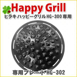 ヒラキ ハッピーグリル専用プレート HG-302...