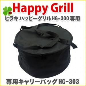 ヒラキ ハッピーグリル専用バッグ HG-303...