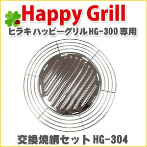ヒラキ ハッピーグリル 交換網セット HG-304...