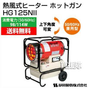 シズオカ 熱風式ヒーター ホットガン HG125NII 業務用 石油ヒーター|truetools