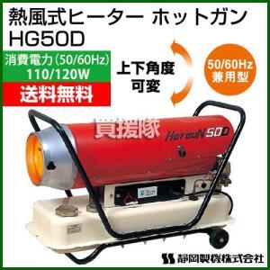 シズオカ 熱風式ヒーター ホットガン HG50D /業務用 石油ヒーター|truetools