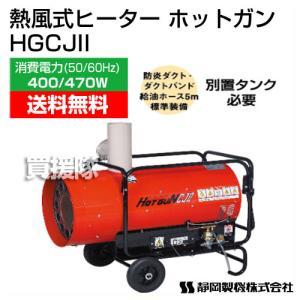 シズオカ 熱風式ヒーター ホットガン HGCJII /業務用 石油ヒーター|truetools
