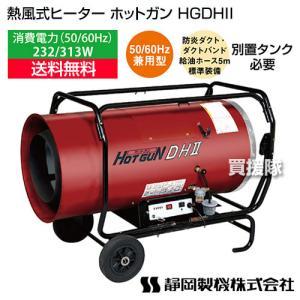 シズオカ 熱風式ヒーター ホットガン HGDHII /業務用 石油ヒーター|truetools
