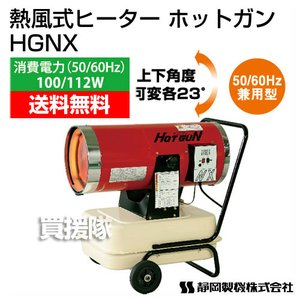 シズオカ 熱風式ヒーター ホットガン HGNX /業務用 石油ヒーター|truetools