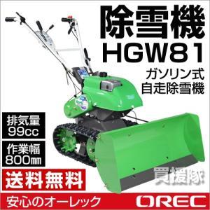 小型除雪機 家庭用 ガソリンエンジン HGW81オーレック orec除雪機|truetools