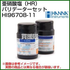 亜硝酸塩(HR) バリデーターセット HI96708-11  ハンナ