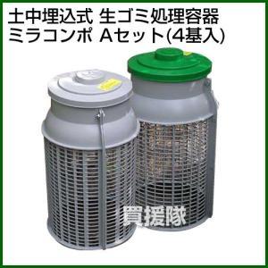 広田産業 ミラコンポ Aセット 4器入 PC-300A|truetools