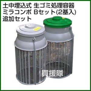 広田産業 ミラコンポ Bセット 2器入 追加セット PC-300B|truetools