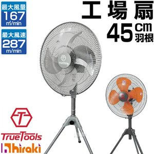 工場扇 三脚型 HKS-450 ヒラキ 工場扇風機 業務用 工場用|truetools