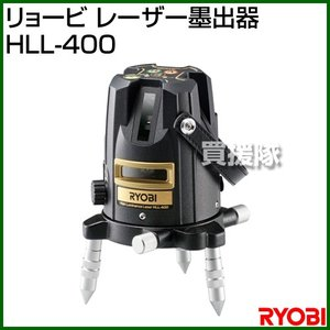 リョービ レーザー墨出器 HLL-400|truetools