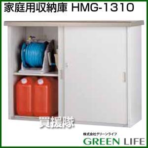 グリーンライフ 家庭用収納庫 HMG-1310|truetools