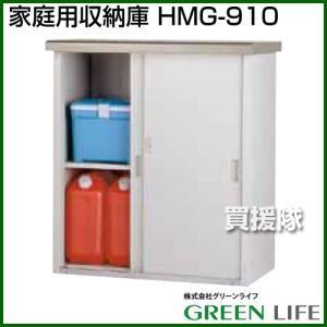 グリーンライフ 家庭用収納庫 HMG-910|truetools