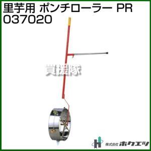 ホクエツ 里芋用 ポンチローラー PR 037020|truetools