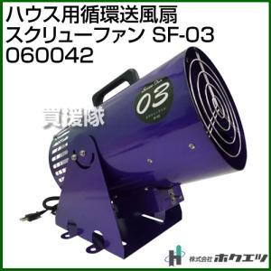 ホクエツ ハウス用循環送風扇 スクリューファン SF-03 060042|truetools