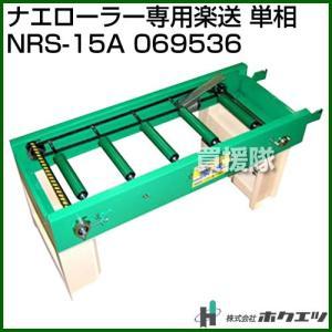 ホクエツ ナエローラー専用楽送 単相 NRS-15A 069536|truetools