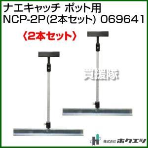 ホクエツ ナエキャッチ(ポット用) NCP-2P(2本セット) 069641 [サイズ:400mm]|truetools