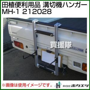 ホクエツ 田植便利用品 溝切機ハンガー MH-1 212028|truetools