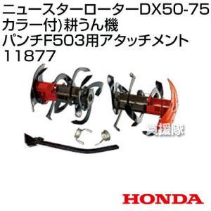 HONDA F503 ニュースターローターDX50-75 カラー付 耕うん機 パンチF503用アタッチメント 11877|truetools