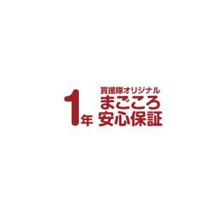 買援隊まごころ安心保証 保証料:117000円 HOSHOU-117000|truetools