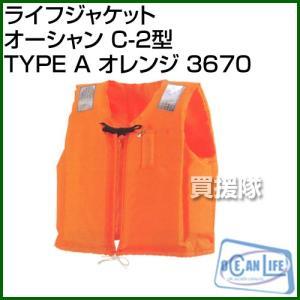 ocean life オーシャンライフ ライフジャケット オーシャン C-2型 TYPE A オレンジ 3670 カラー:オレンジ|truetools