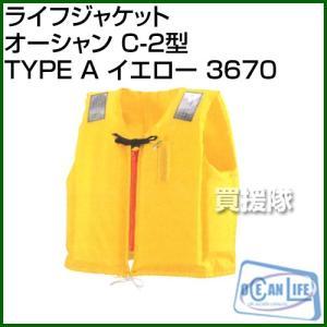 ocean life オーシャンライフ ライフジャケット オーシャン C-2型 TYPE A イエロー 3670 カラー:イエロー|truetools