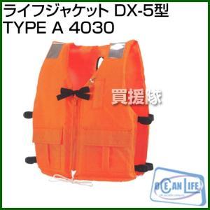 ocean life オーシャンライフ ライフジャケット DX-5型 TYPE A 4030 カラー:オレンジ|truetools