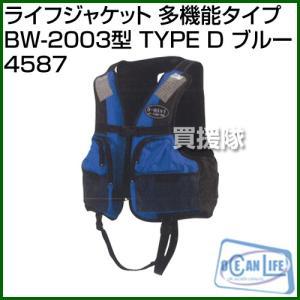 ocean life オーシャンライフ ライフジャケット 多機能タイプ BW-2003型 TYPE D ブルー 4587 カラー:ブルー|truetools