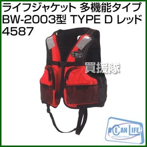 ocean life オーシャンライフ ライフジャケット 多機能タイプ BW-2003型 TYPE D レッド 4587 カラー:レッド|truetools