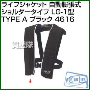 ocean life オーシャンライフ ライフジャケット 自動膨張式 ショルダータイプ LG-1型 TYPE A ブラック 4616 カラー:ブラック|truetools
