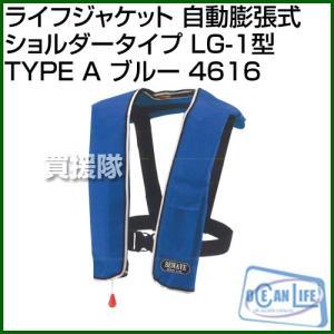 ocean life オーシャンライフ ライフジャケット 自動膨張式 ショルダータイプ LG-1型 TYPE A ブルー 4616 カラー:ブルー|truetools