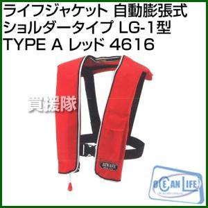 ocean life オーシャンライフ ライフジャケット 自動膨張式 ショルダータイプ LG-1型 TYPE A レッド 4616 カラー:レッド|truetools