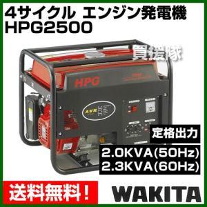 エンジン 発電機 ワキタ 4サイクル  HPG2500 truetools