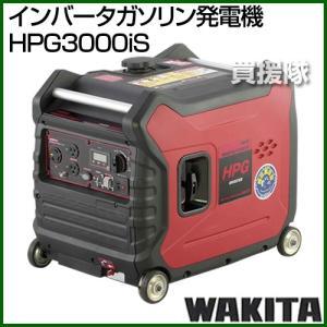 ワキタ インバータガソリン発電機 HPG3000IS 212cc|truetools