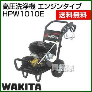 高圧洗浄機 エンジンタイプ HPW1010E ワキタ|truetools