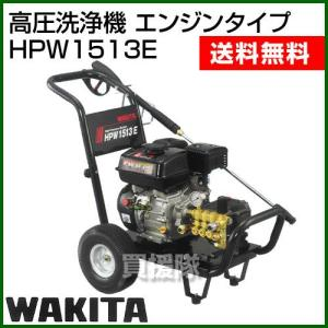 高圧洗浄機 エンジンタイプ HPW1513E ワキタ|truetools