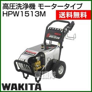高圧洗浄機 モータータイプ HPW1513M ワキタ|truetools
