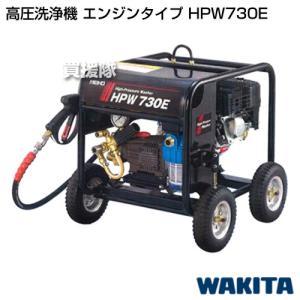 ワキタ 高圧洗浄機 エンジンタイプ HPW730E|truetools