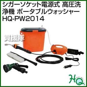 ホームクオリティ シガーソケット電源式 高圧洗浄機 ポータブルウォッシャー HQ-PW2014|truetools