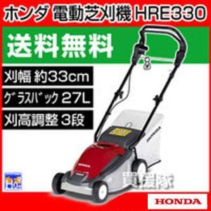 芝刈り機 グラスパ 電動 芝刈機 HRE330|truetools