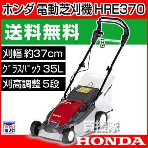 芝刈り機 電動 ホンダ HRE370|truetools