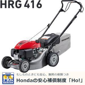 ホンダ 歩行型芝刈機 自走式・ロータリータイプ HRG416 エンジン式 刈幅約41cm truetools