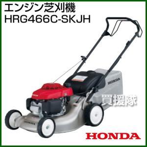 ホンダ 歩行型芝刈機 自走式・ロータリータイプ HRG466C-SKJH エンジン式 刈幅約46cm|truetools