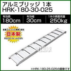 アルミブリッジ 180cm 300幅 0.25t/1本 ツメ HRK-180-30-025|truetools
