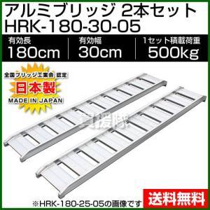 ヒラキ アルミブリッジ HRK型 180cm 300幅 0.5t/2本セット ツメ HRK-180-30-05|truetools